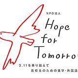 明日への希望